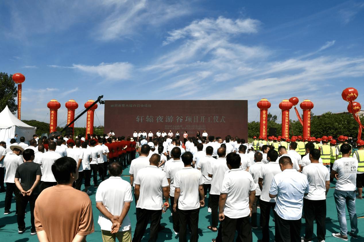 轩辕夜游谷项目开工仪式隆重举行,郑南即将崛起一站式高品质夜间文旅新地标!