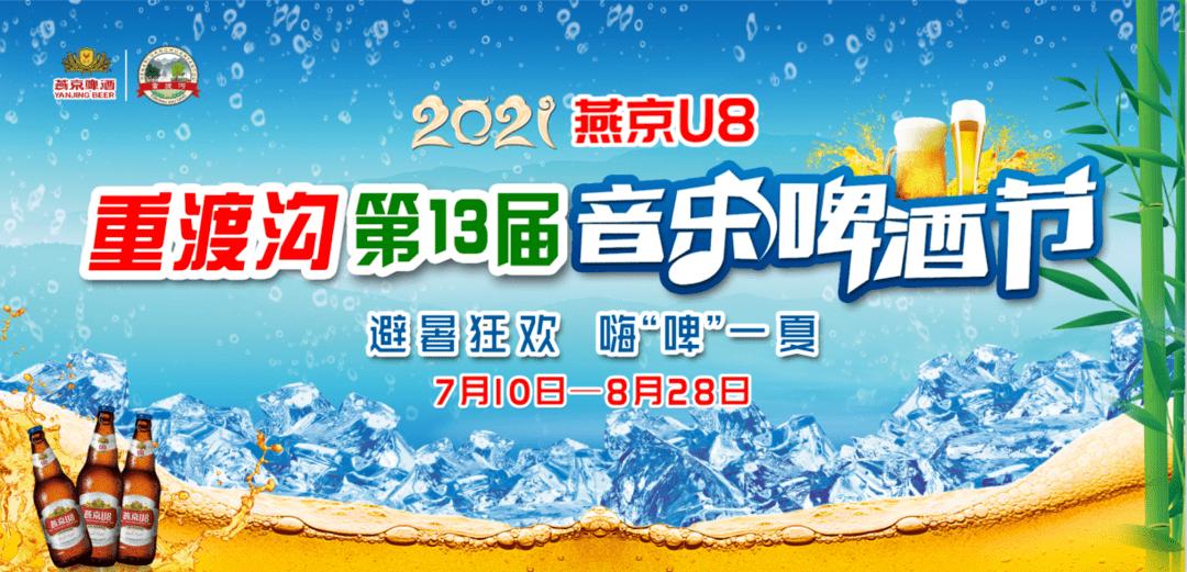 狂欢60天!重渡沟第13届音乐啤酒节7月10日盛大开幕