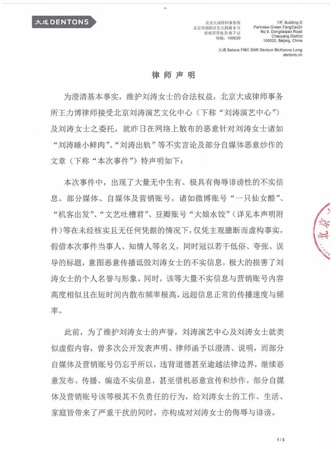 """王珂破产了_刘涛出轨男星""""名单""""曝光?睡导演,潜规则小鲜肉 王珂醉酒说 ..."""