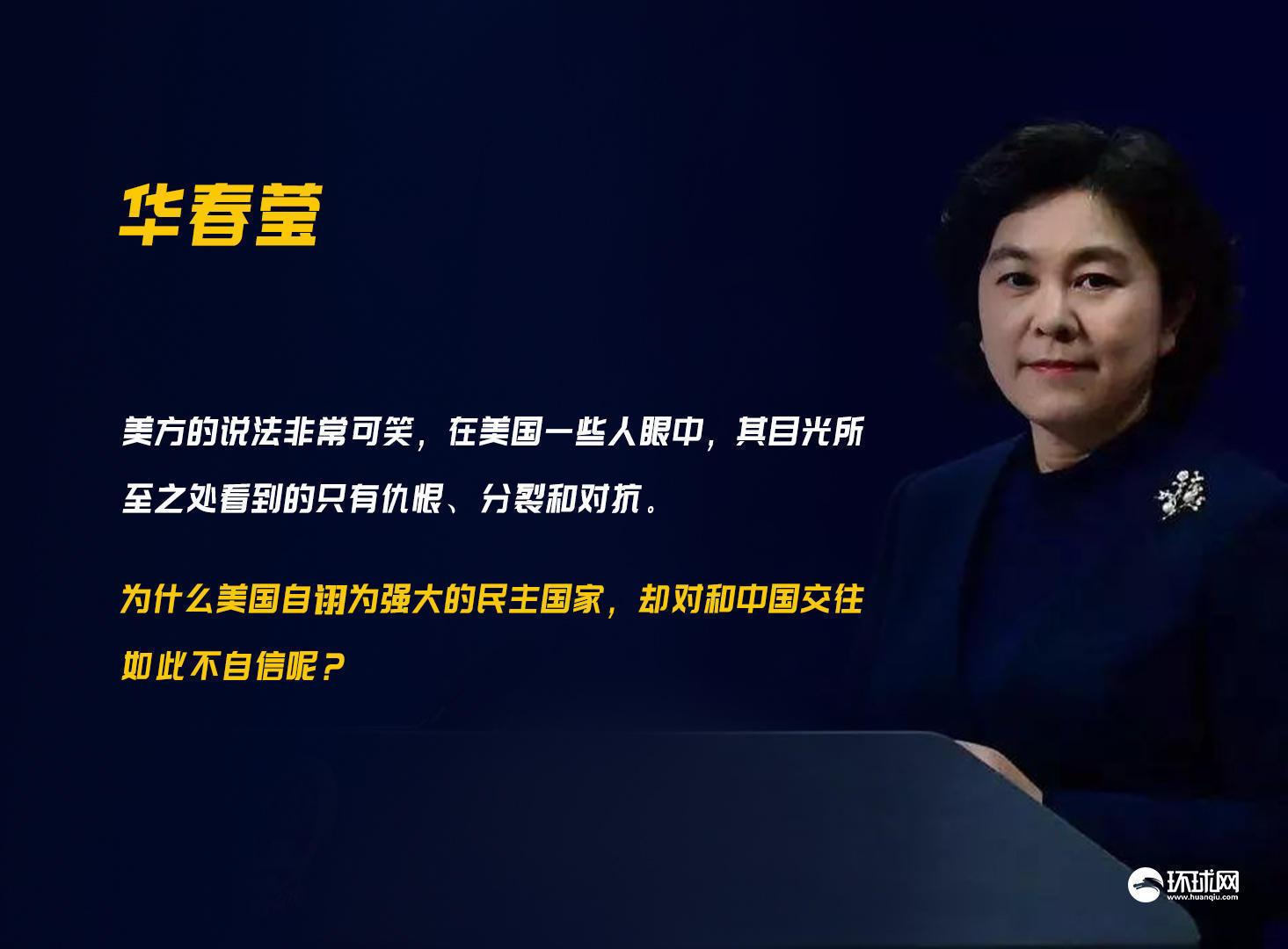 美官员称千余名中国研究人员离美,华春莹:自诩为强大民主国家,美国如此不自信?-搜狐新闻