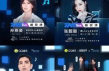 """乐迷观看线上Live首选,QQ音乐推出全新音乐直播IP""""大牌现场Live"""""""