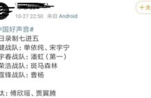 《好声音》7进5录制结束:单依纯遭滑铁卢,最强战队彻底沦为笑话