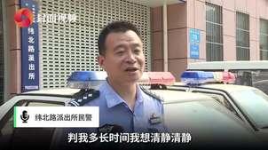 男子超市内淡定抢劫20元后催促店员报警:太久没工作 想进去清静