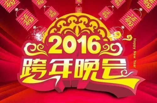 湖南衛視2016跨年演唱會直播節目單曝光