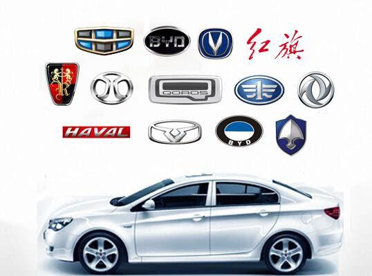 国产车品牌大全_中国国产汽车品牌有那些?-中国大陆自产汽车有哪些