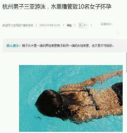 三亚裸泳有女的_男子三亚游泳水里自慰致10女怀孕 背后原因竟是这样的!