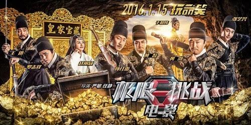 2016最新國產電影《極限挑戰之皇家寶藏》迅雷下載