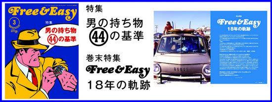 freeprom日本_今日消费资讯:《free & easy》宣布停刊 uber 将支持支付宝跨境支付