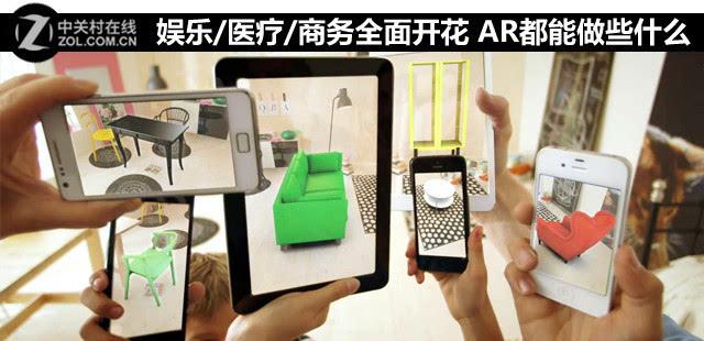 娱乐/医疗/商务全面开花 AR都能做些什么 AR资讯 第1张