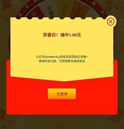 注册红包_08元微信红包