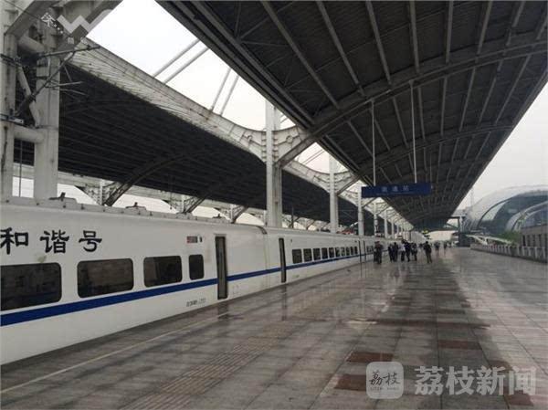 宁启线南通站动车首发 火车诗会兴致浓