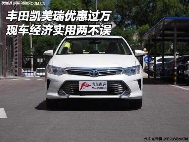 丰田凯美瑞2.0L报价_广汽凯美瑞北京价