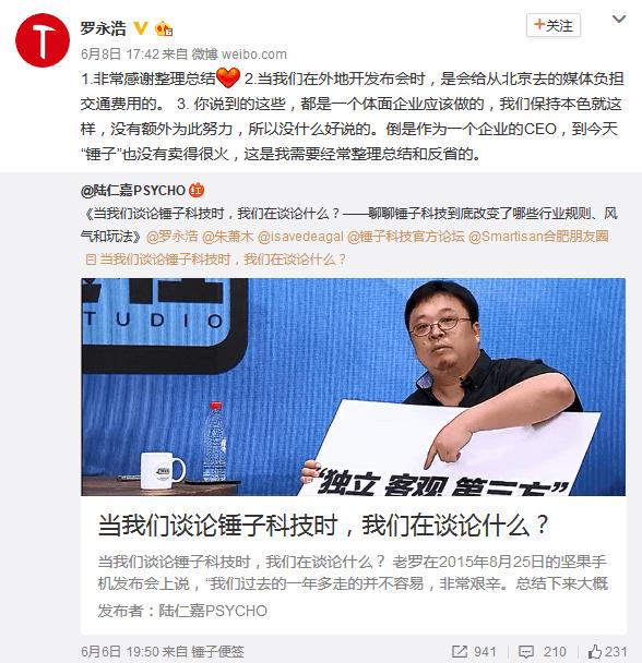 罗永浩:锤子手机卖得不好 我要反省的照片