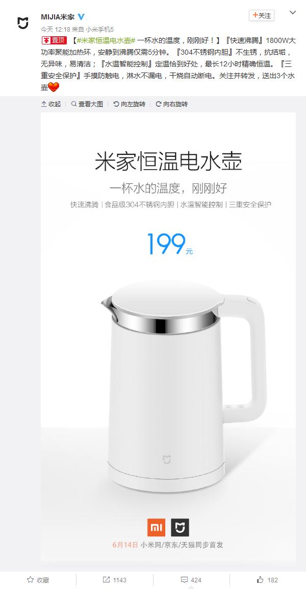 售价199元:小米米家恒温电水壶发布的照片