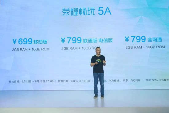 荣耀发布新品畅玩5A 售价699元起的照片 - 1