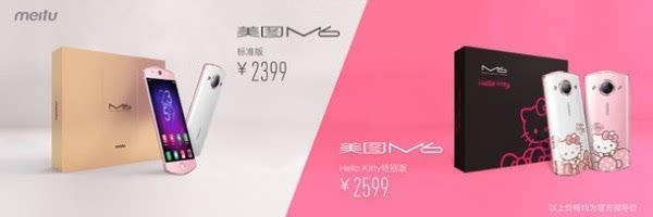 新一代自拍神器:美图M6&V4S双星齐发 售价2399元起的照片 - 5