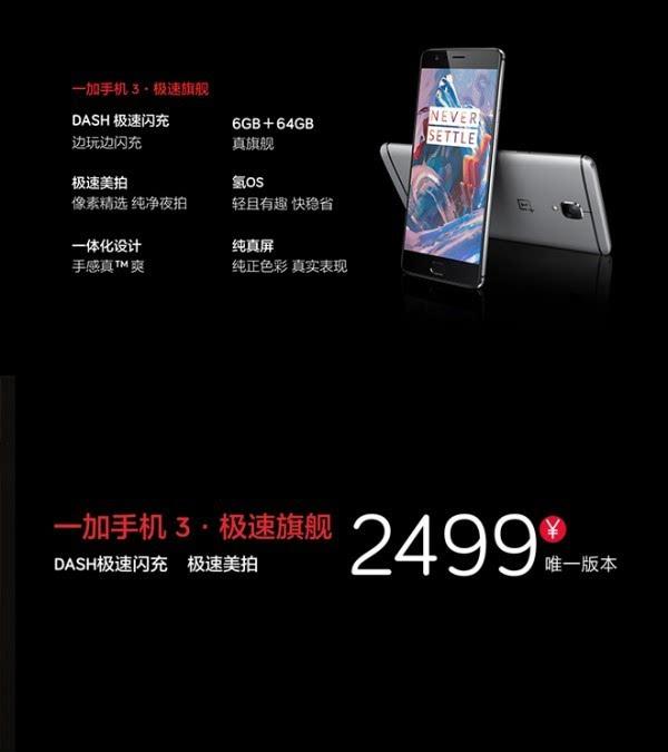 售价2499元:一加手机3国内发布的照片