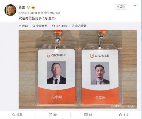 金立副总裁晒冯小刚余文乐工牌的照片