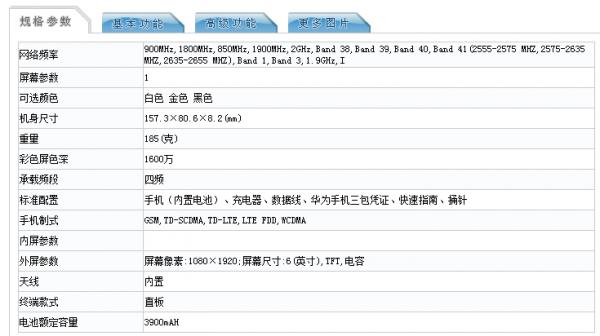 华为新旗舰亮相:麒麟950+4G内存+1600万+3900mAh的照片 - 5