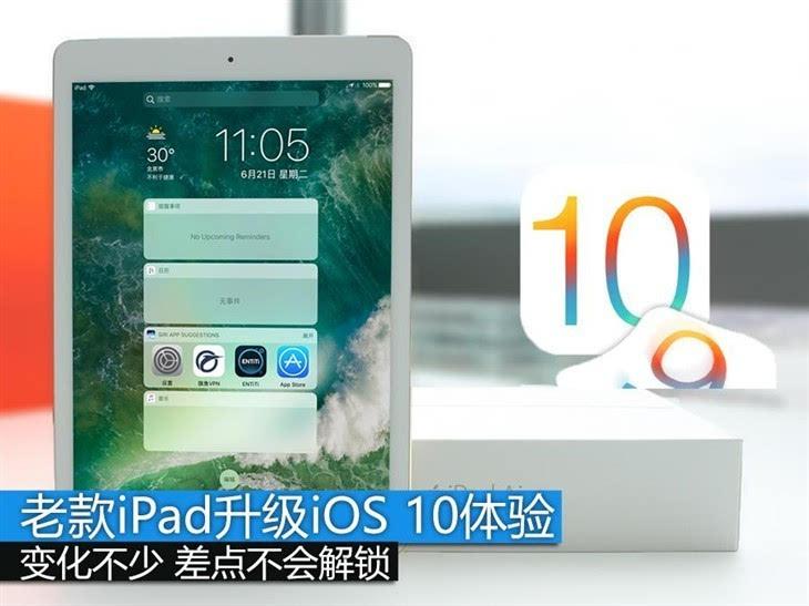 比以前好用 老款iPad升级iOS 10体验的照片 - 1