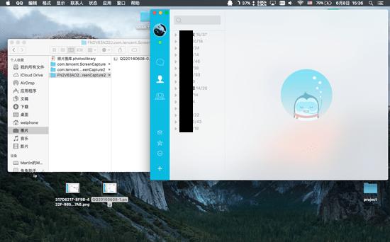 让工作交流更便利 Mac QQ5.0评测的照片 - 1