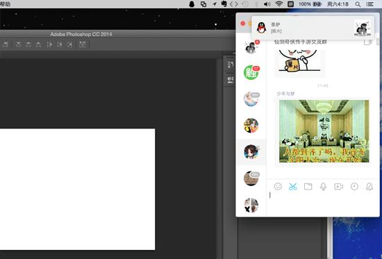 让工作交流更便利 Mac QQ5.0评测的照片 - 4