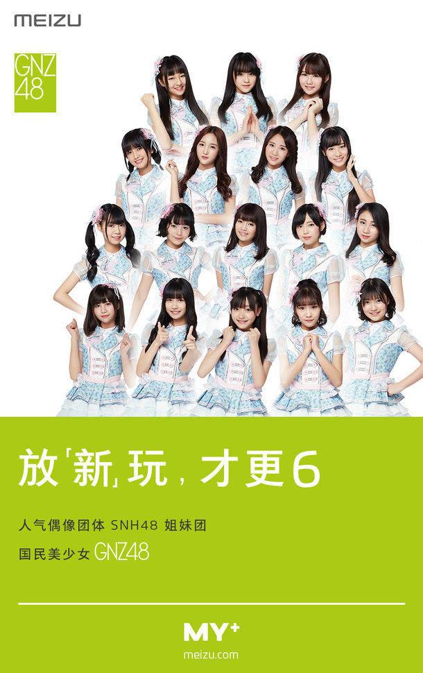 魅族MX6发布会嘉宾亮相 – GNZ48的照片