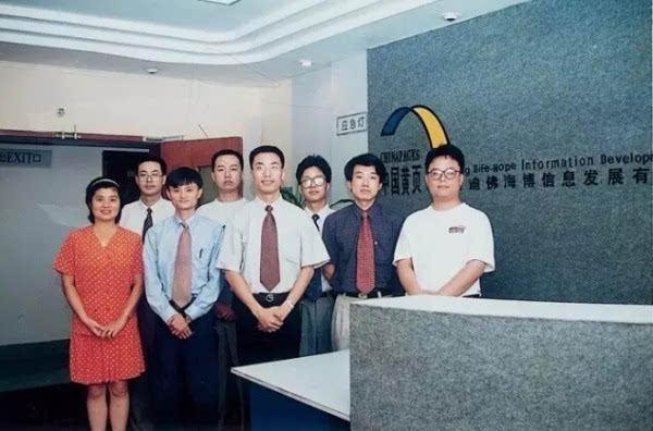 马云珍贵老照片:从中国黄页到阿里上市他经历了什么的照片 - 1