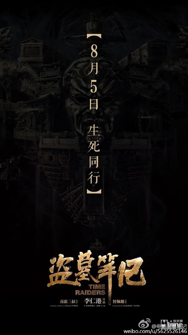 """《盗墓笔记》电影定档:粉丝斥主演""""太嫩""""的照片 - 2"""