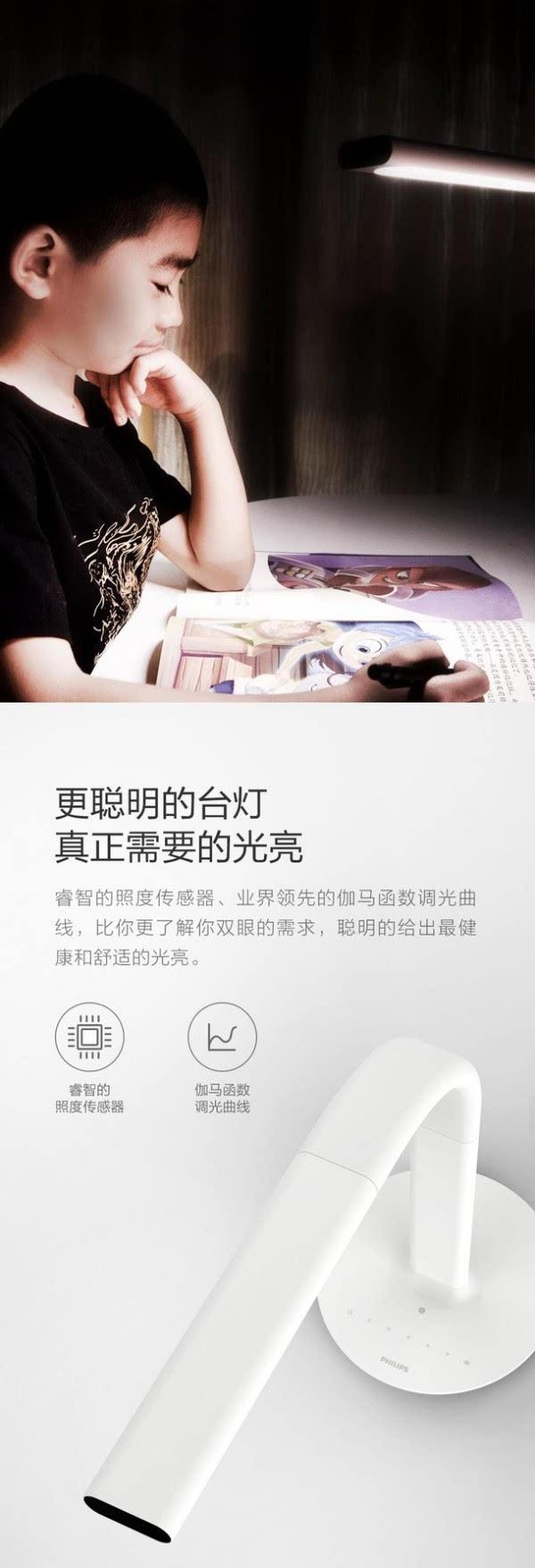 199元:小米正式发布飞利浦智睿台灯二代 双光源设计的照片 - 3