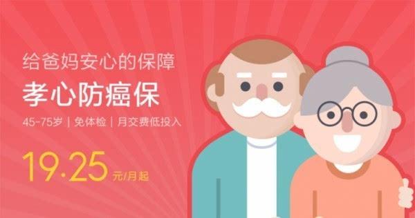 小米推孝心防癌保:最高赔10万无药品限制的照片 - 1