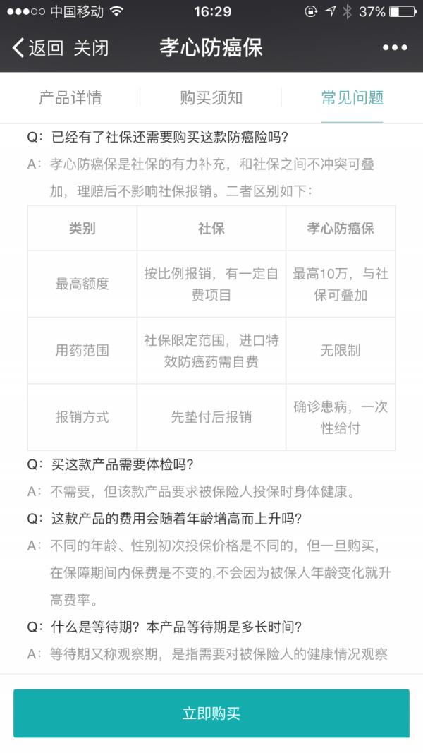 小米推孝心防癌保:最高赔10万无药品限制的照片 - 2