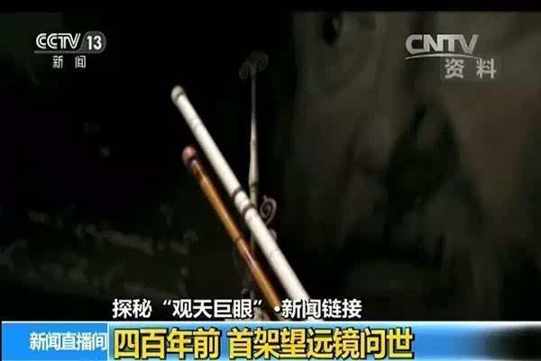 """""""观天巨眼FAST""""即将完工:中国又一项世界之最"""