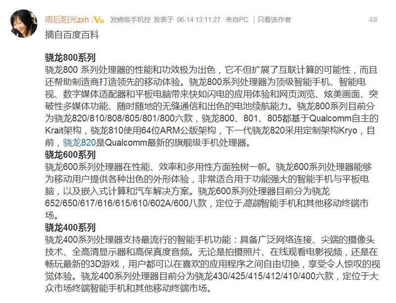 加量不加价:红米手机3S性能评测的照片 - 18