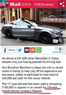华为10万英镑签贝克汉姆的大公子为新代言人的照片 - 2