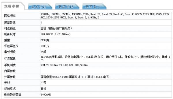 华为荣耀巨屏旗舰曝光:1999起售的照片 - 5