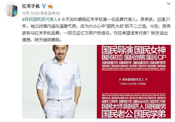 """红米手机首位代言人公布:""""国民大叔""""吴秀波的照片 - 3"""