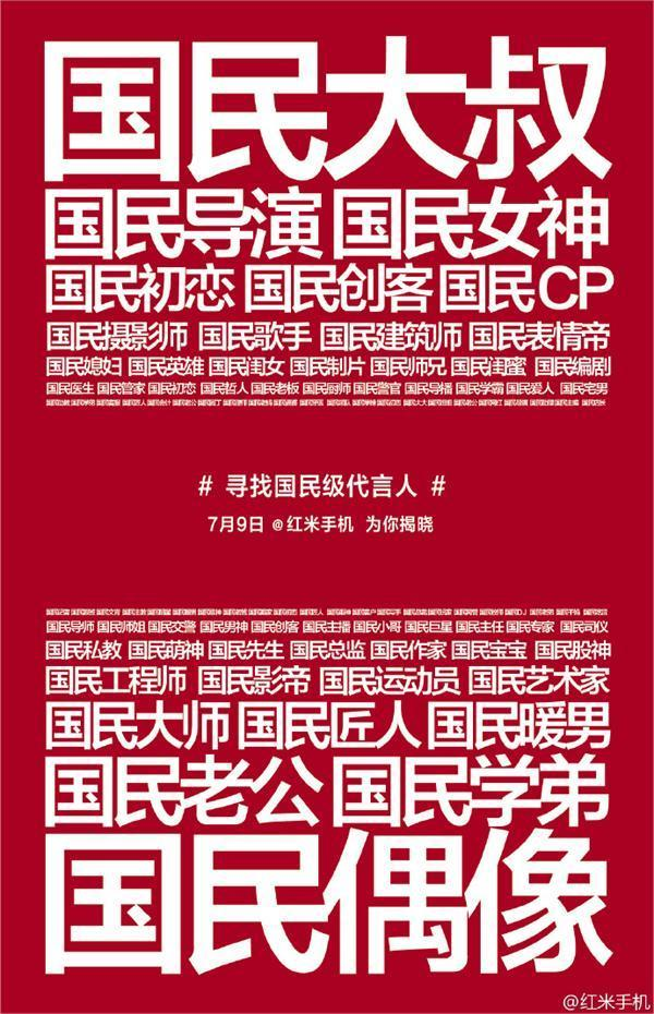 """红米手机首位代言人公布:""""国民大叔""""吴秀波的照片 - 2"""