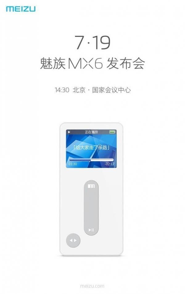 魅族送出7-19 MX6发布会邀请函:附赠一台自家珍藏的播放器的照片 - 9