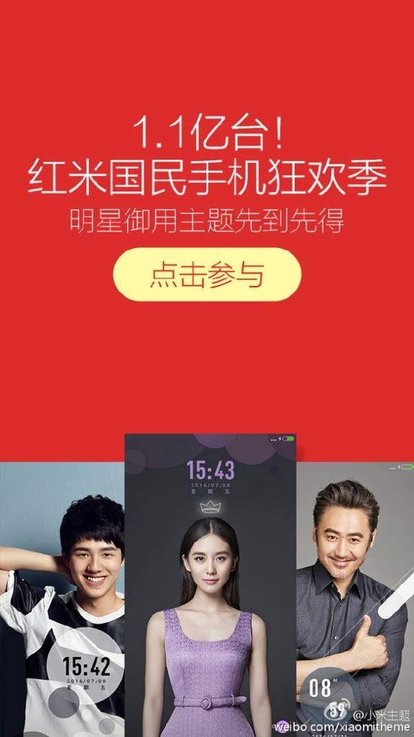 明星与你面对面:小米发布三位新代言人定制手机主题的照片 - 9