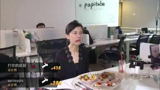 papi酱8大平台直播1.5小时 打赏或超90万的照片 - 1
