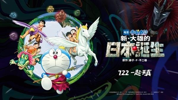 《哆啦A梦》新剧场版国内定档:大雄喜当爹的照片 - 1