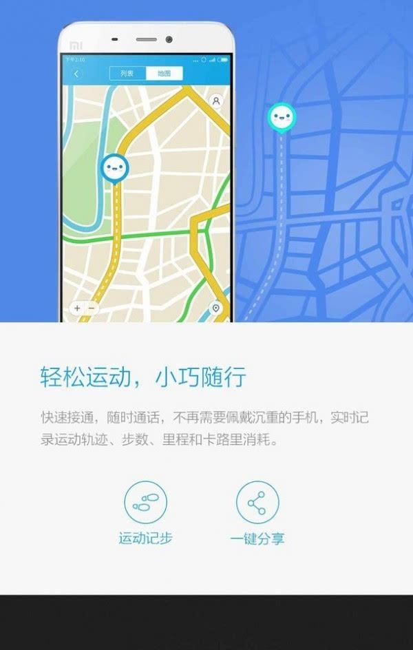 堪比GPS定位仪:小米米兔定位电话发布 售价169元的照片 - 9