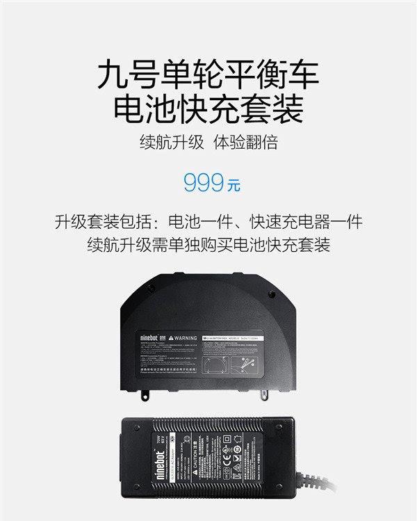 小米九号单轮平衡车发布 售价1699元的照片 - 10
