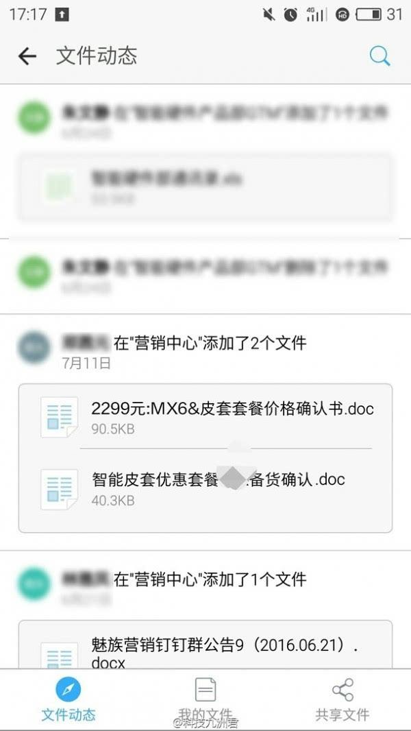 魅族MX6 +智能皮套套装曝光:售价2299元的照片 - 2