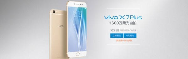 vivo X7 Plus售价公布:2798元 7月21日发售的照片 - 5