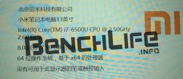 小米笔记本部分配置曝光:15W低功耗处理器i7-6500U的照片 - 2