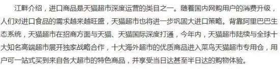 """京东员工发信质疑""""天猫超市成国内最大线上超市""""的照片 - 4"""