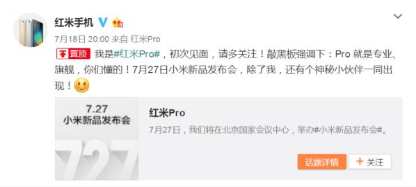 小米官方确认新品命名红米Pro 定位旗舰的照片 - 2