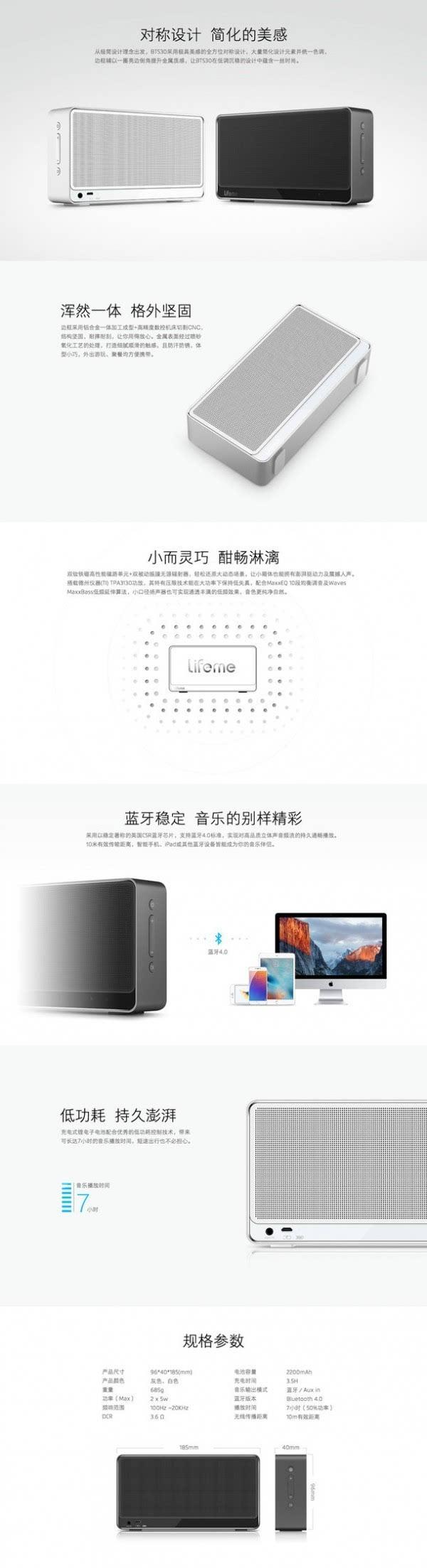 魅族发布Lifeme BTS30蓝牙音箱 售价399元的照片 - 3
